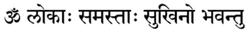 https://wiki.yoga-vidya.de/images/thumb/0/01/Lokah-Samastah-Sukhino-Bhavantu.png/250px-Lokah-Samastah-Sukhino-Bhavantu.png