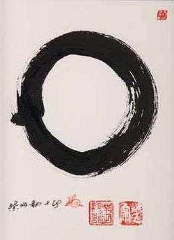 Zen Weisheiten Yogawiki