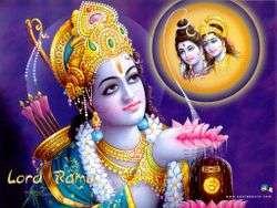 250px-Rama_verehrt_den_Shiva_Lingam_und_wird_von_Shiva_und_Parvati_gesegnet.jpg?width=200